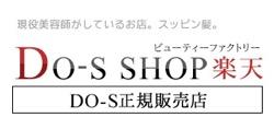 DO-S 楽天市場