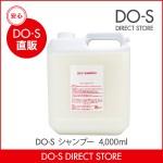 DO-Sシャンプー 4L