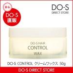 DO-S HAIR CONTROL ワックス